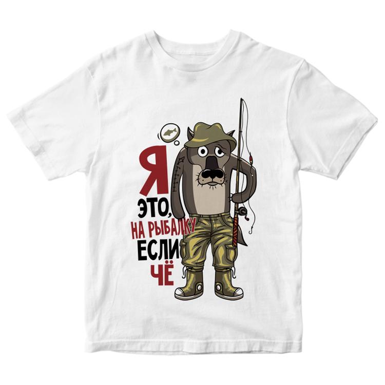 """Белая футболка """"На рыбалку если чё"""""""