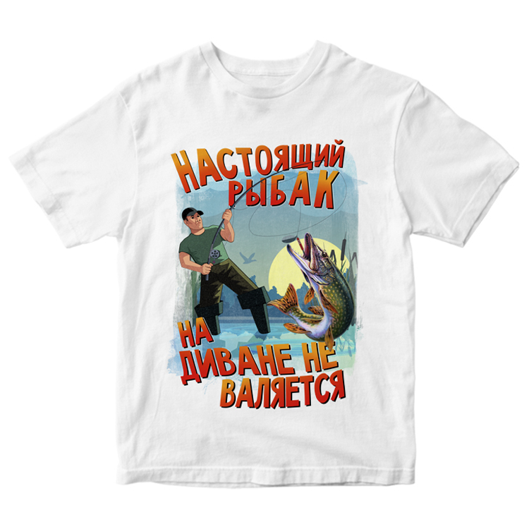 "Белая футболка ""Настоящий рыбак"""