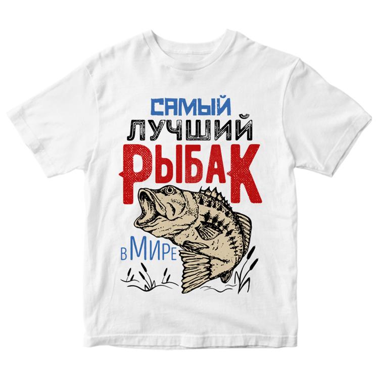 "Белая футболка ""Самый лучший рыбак"""