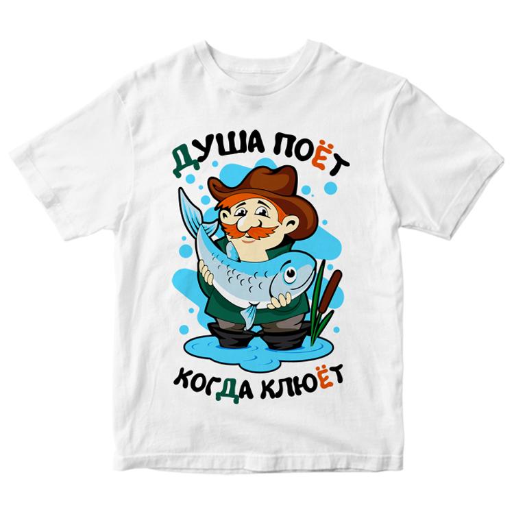 "Белая футболка ""Душа поёт когда клюёт"""