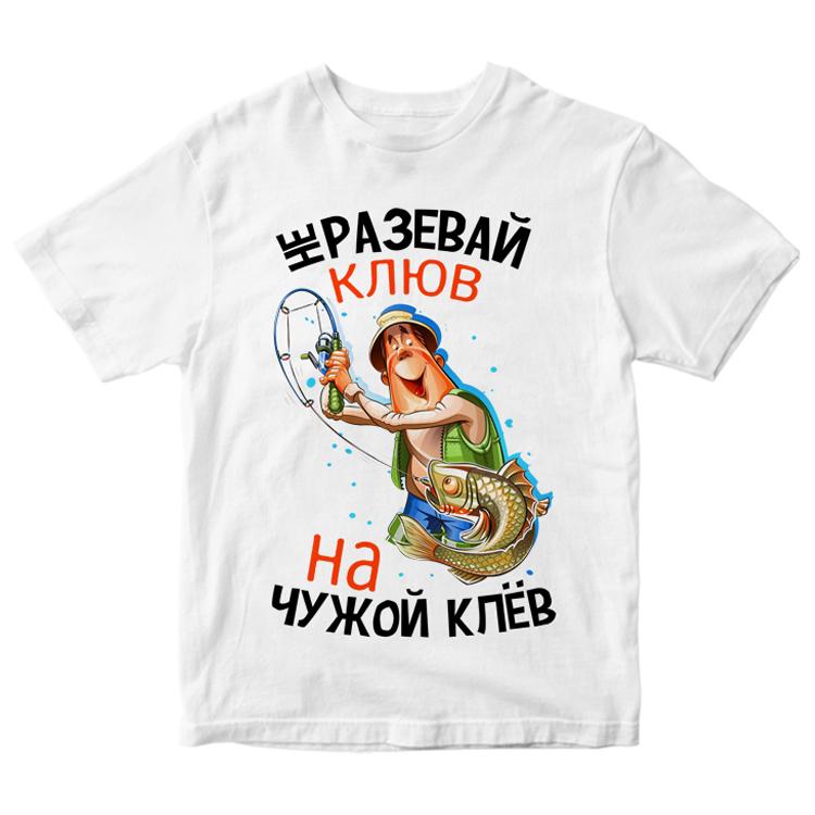 "Белая футболка ""Не разевай клюв на чужой клёв"""