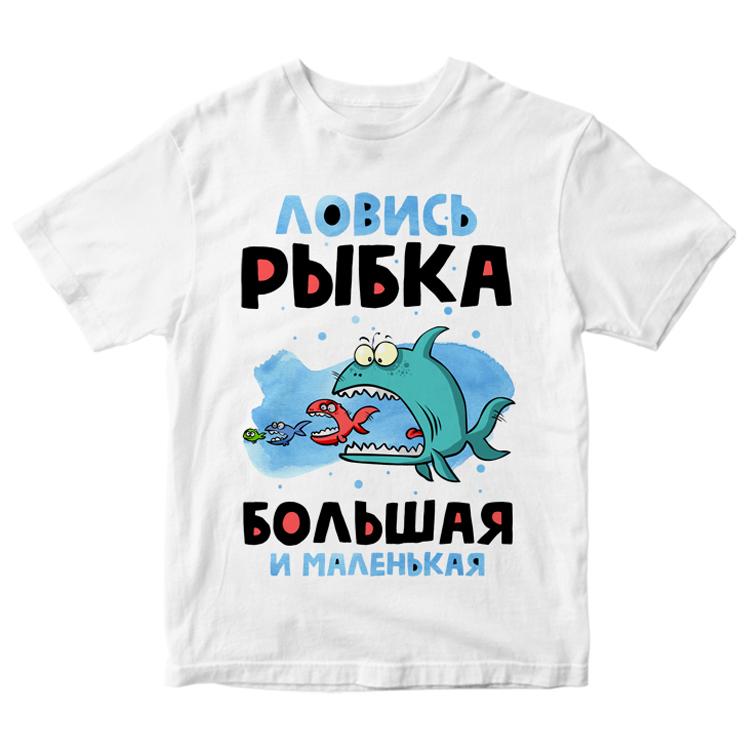 """Белая футболка """"Ловись рыбка большая и маленькая"""""""