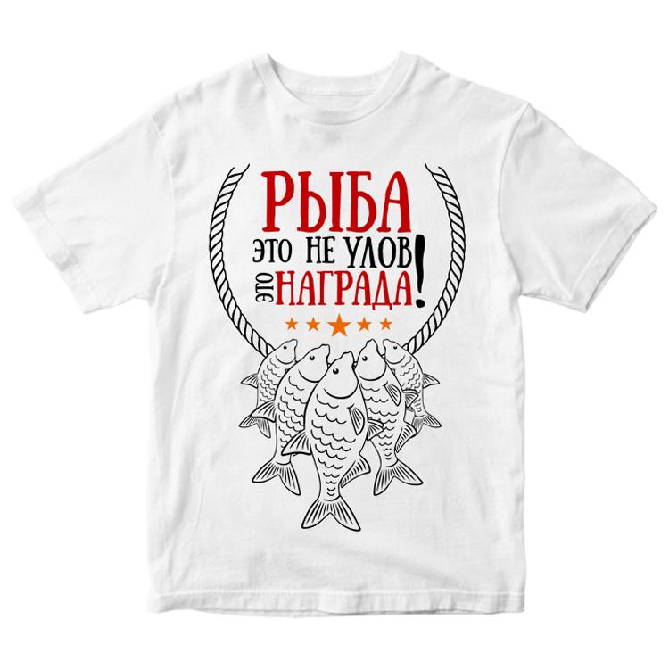 "Белая футболка ""Рыба это награда"""