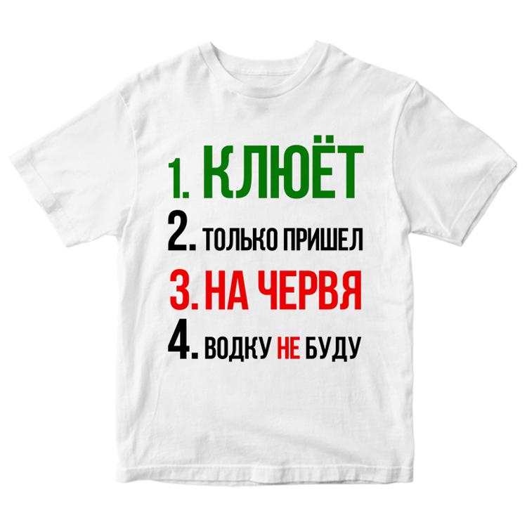 """Белая футболка """"Клюёт"""""""