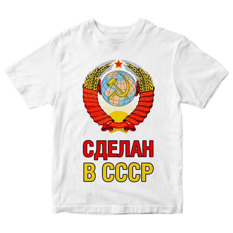 """Белая футболка """"Сделан в СССР"""""""