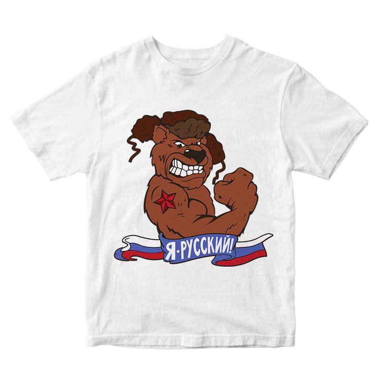 """Белая футболка с медведем """"Я русский"""""""