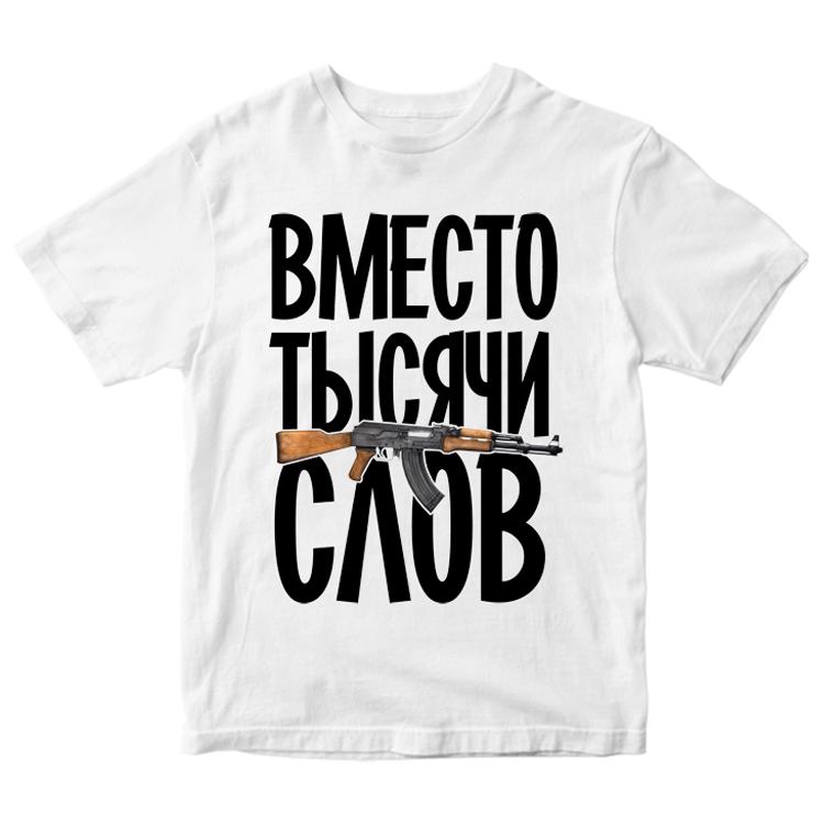 """Белая футболка """"Вместо тысячи слов"""""""
