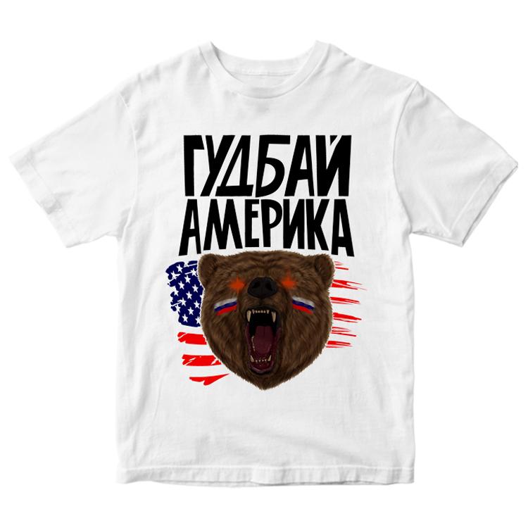 "Белая футболка ""Гудбай Америка"""