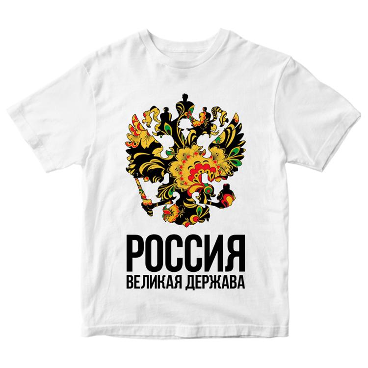 """Белая футболка """"Россия великая держава"""""""
