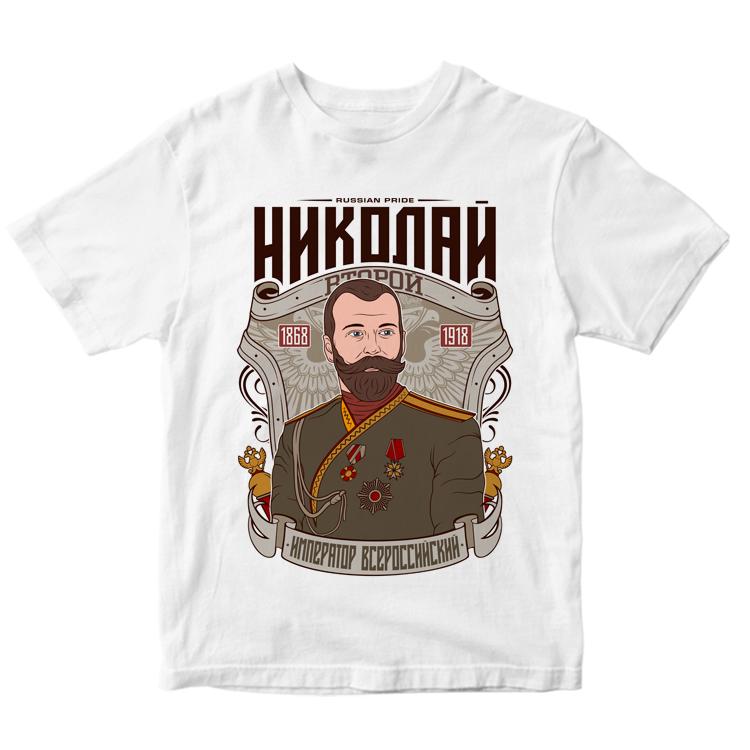 """Мужская футболка """"Николай второй"""""""