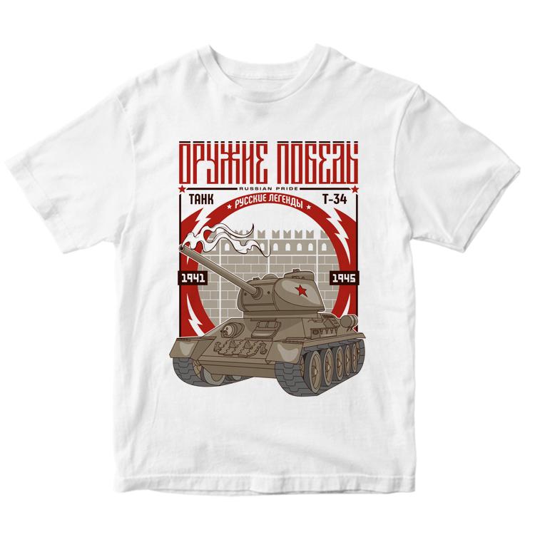 """Мужская футболка """"Оружие победы"""""""