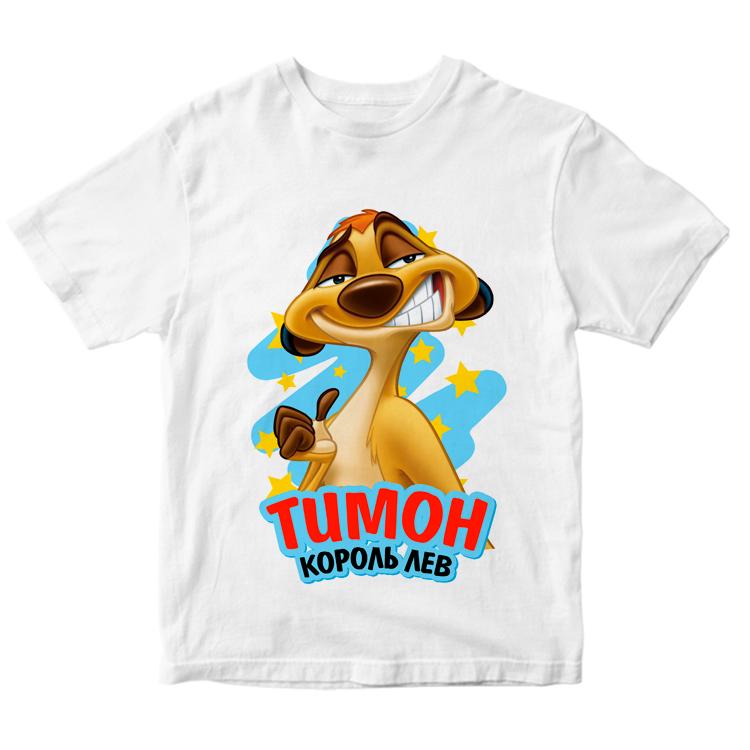 """Детская футболка """"Тимон"""""""