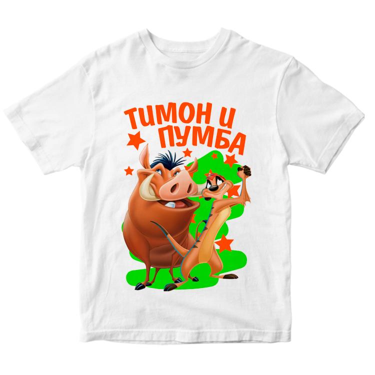 """Детская футболка """"Тимон и Пумба"""""""