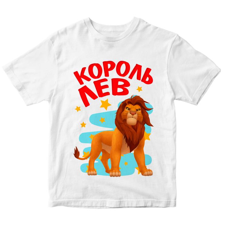 """Детская футболка """"Король лев"""""""