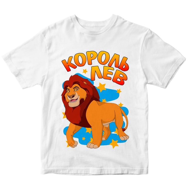 """Детская футболка """"Муфаса"""""""