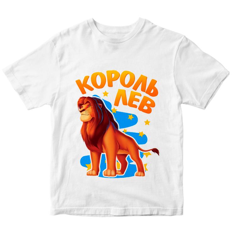 """Детская футболка """"Симба"""""""