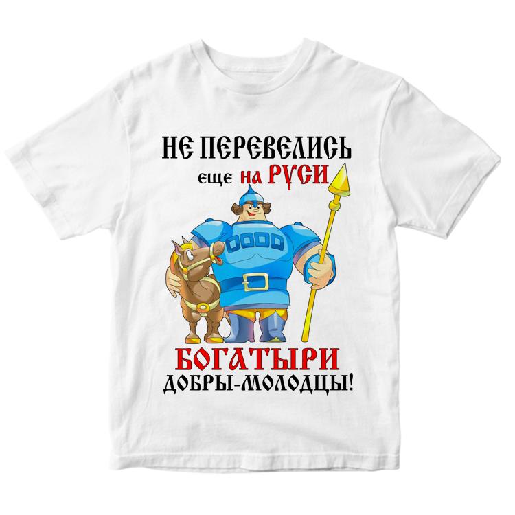 """Футболка """"Богатыри"""""""
