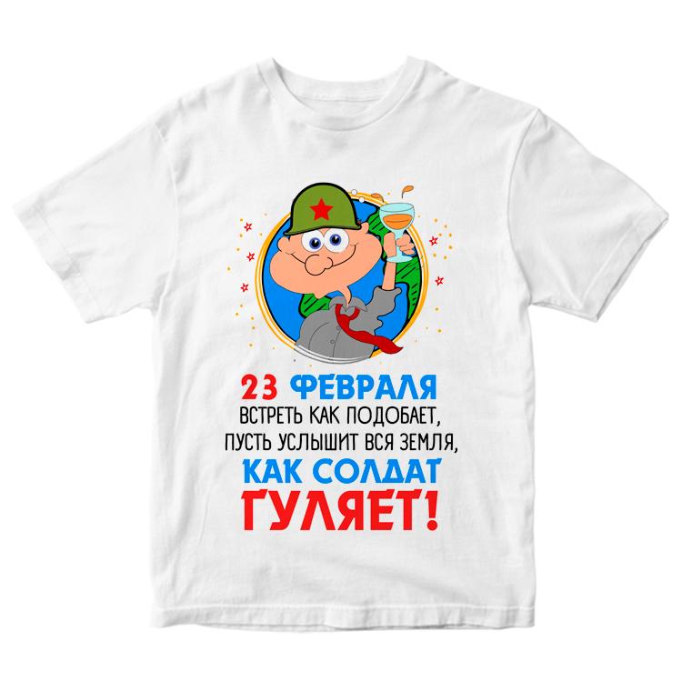 "Футболка ""Гуляй солдат"""