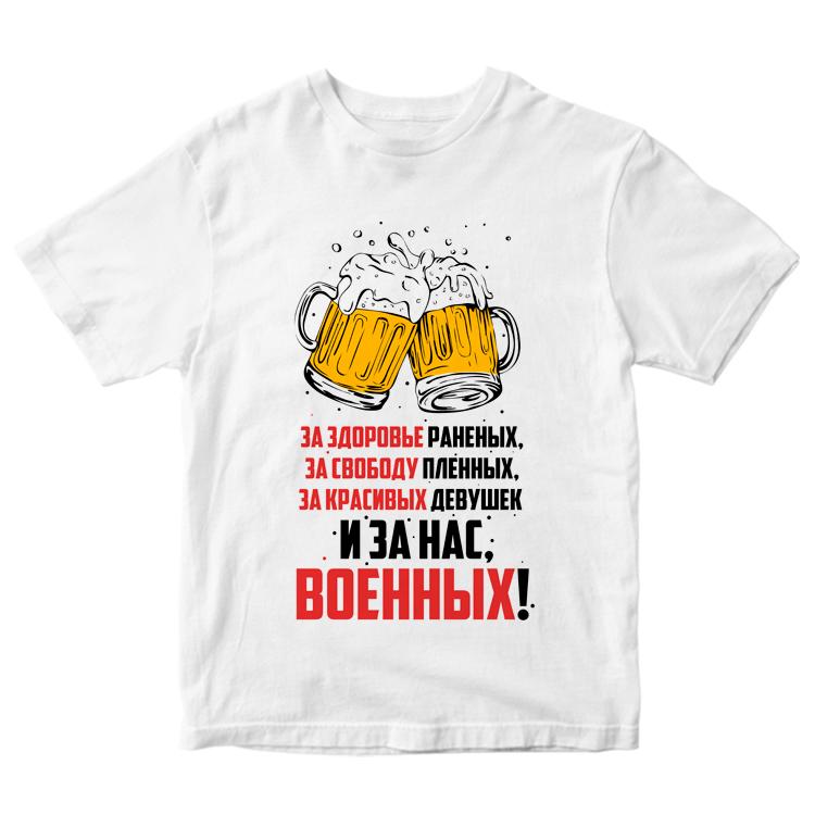 "Футболка ""За нас военных"""