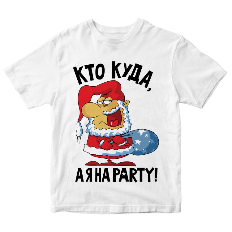 """Футболка """"На Party"""""""