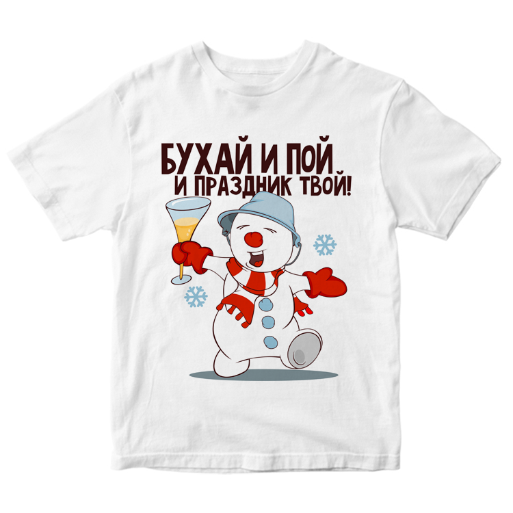 """Футболка """"Бухай и пой"""""""