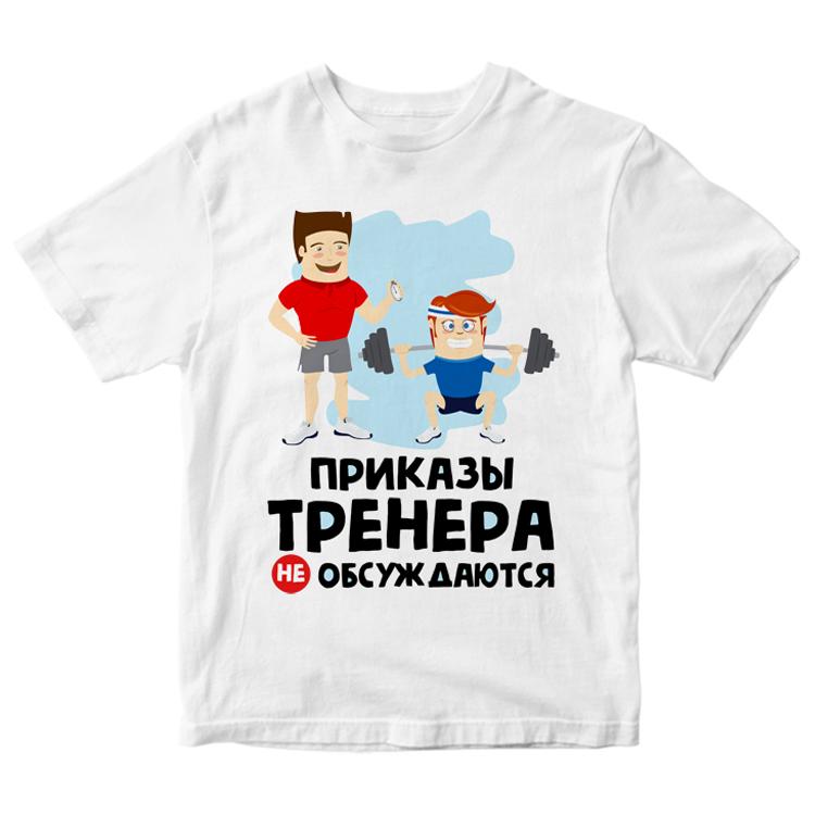 """Футболка """"Приказы тренера не обсуждаются"""""""