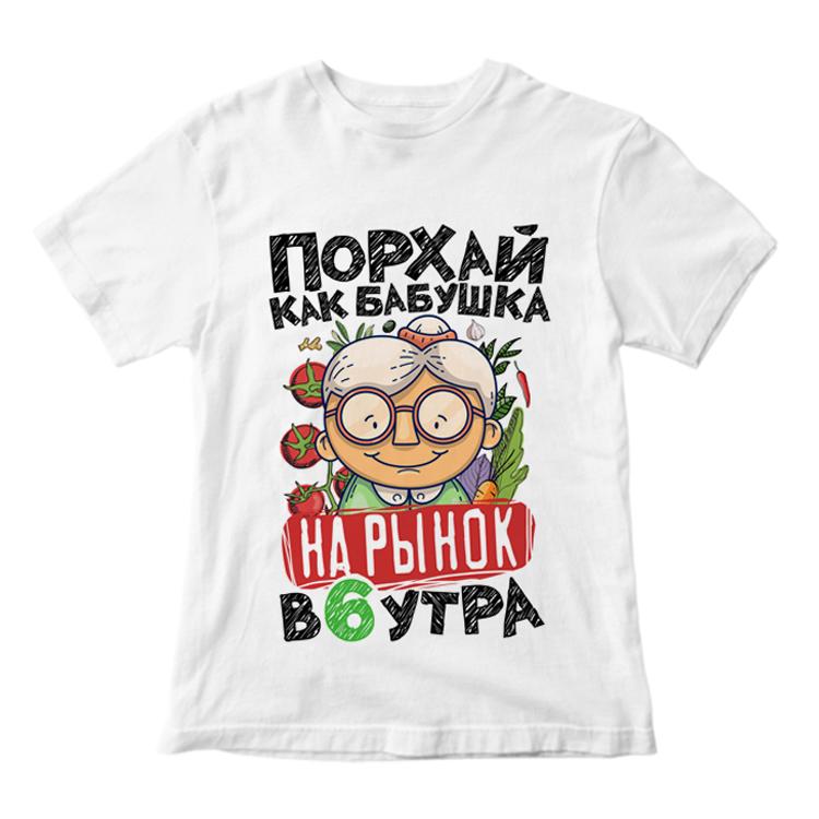 """Футболка """"Порхай как бабушка"""""""