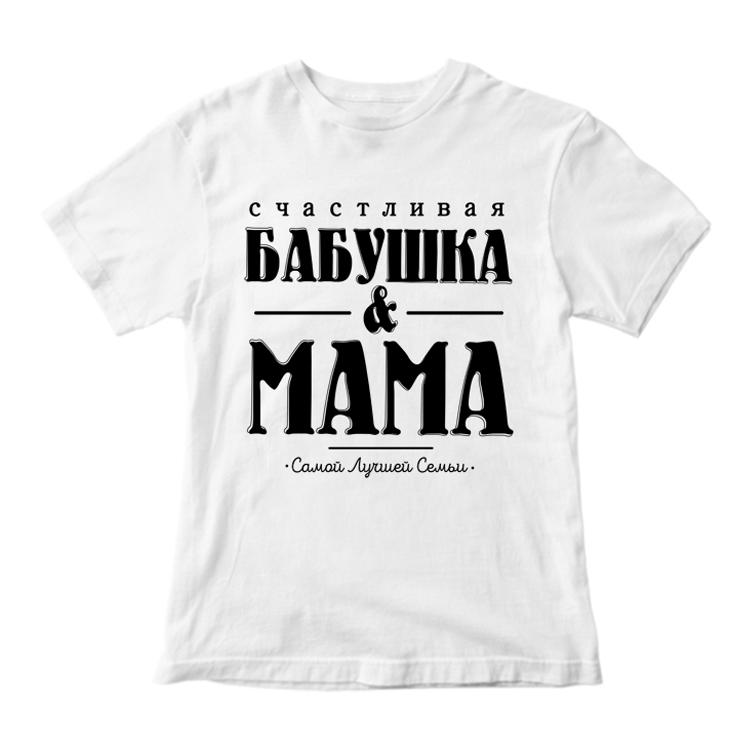 "Футболка ""Счастливая бабушка и мама"""