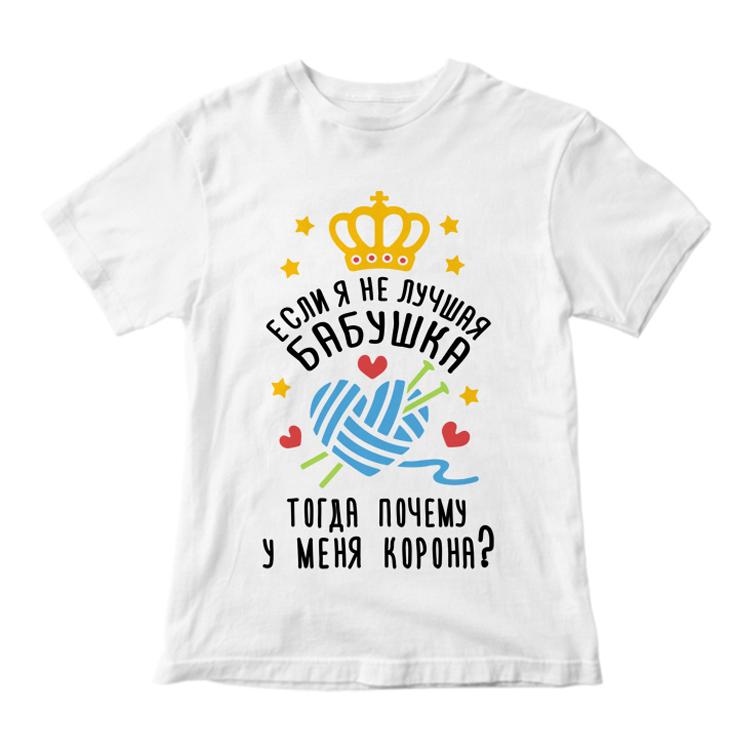 """Футболка """"Бабушка с короной"""""""