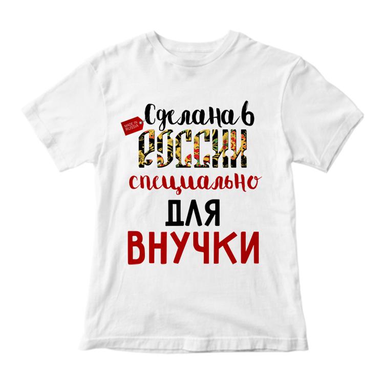 """Футболка """"Сделана в России специально для внучки"""""""