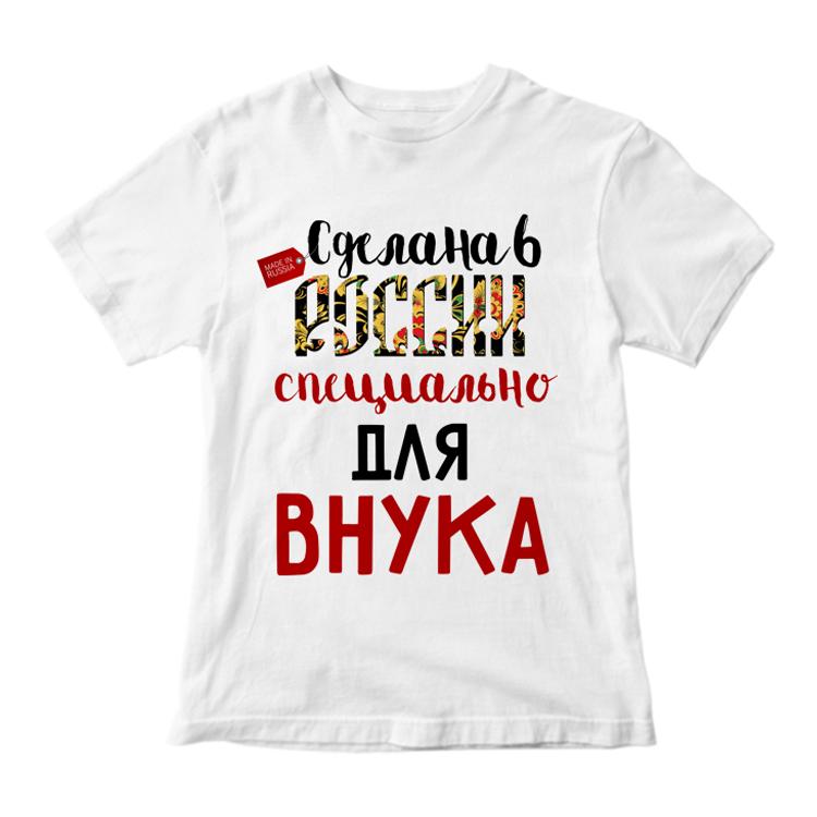 """Футболка """"Сделана в России специально для внука"""""""