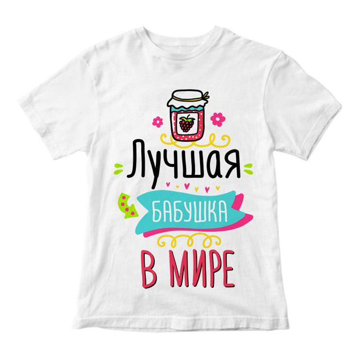 "Футболка с вареньем ""Лучшая бабушка"""