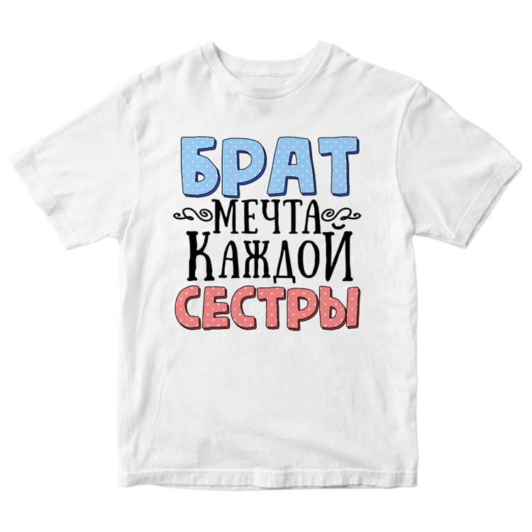 "Футболка ""Брат мечты"""