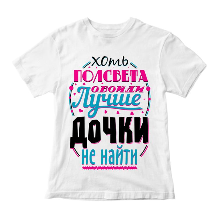 "Футболка ""Лучше дочки не найти"""