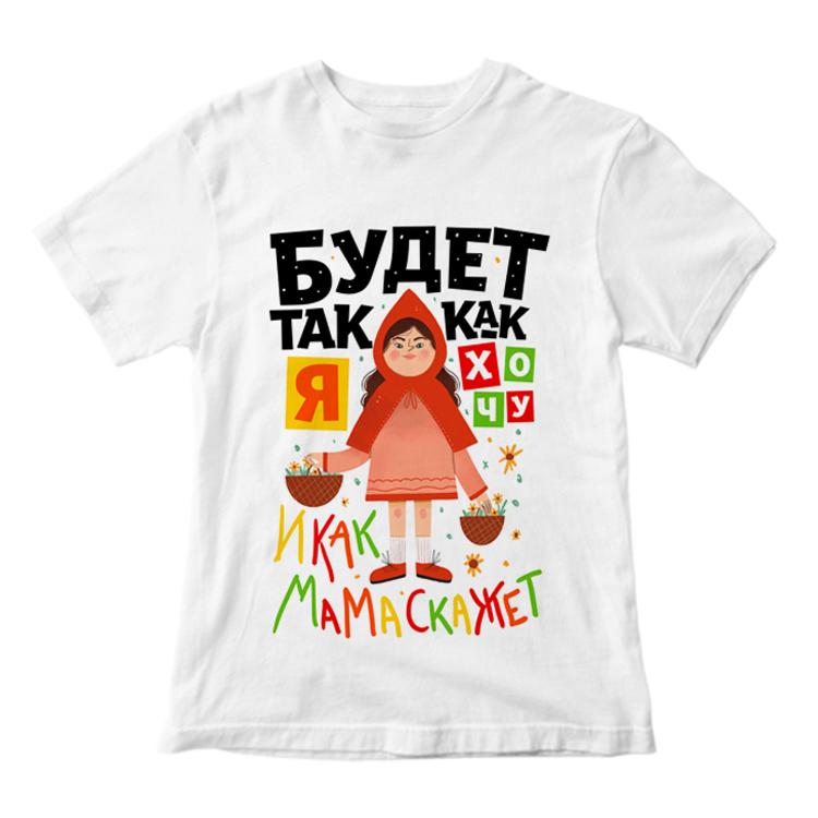 """Детская футболка """"Как мама скажет"""""""