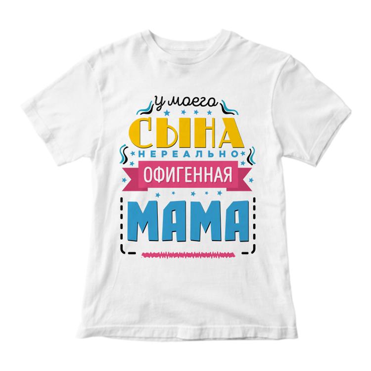 "Футболка ""Офигенная мама сына"""