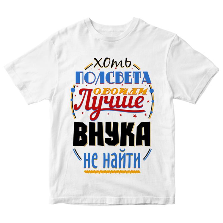 """Футболка """"Лучше внука не найти"""""""