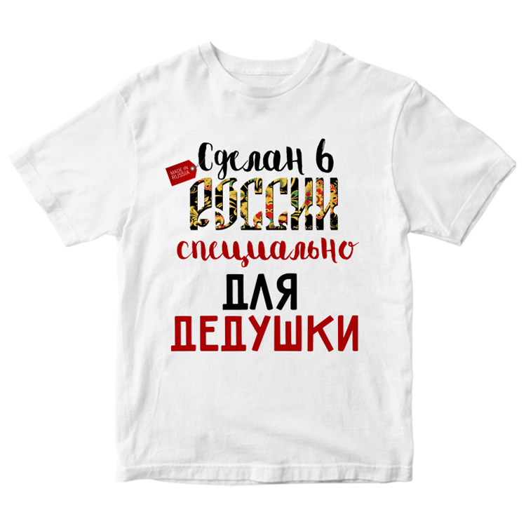 """Футболка """"Сделан в России специально для дедушки"""""""