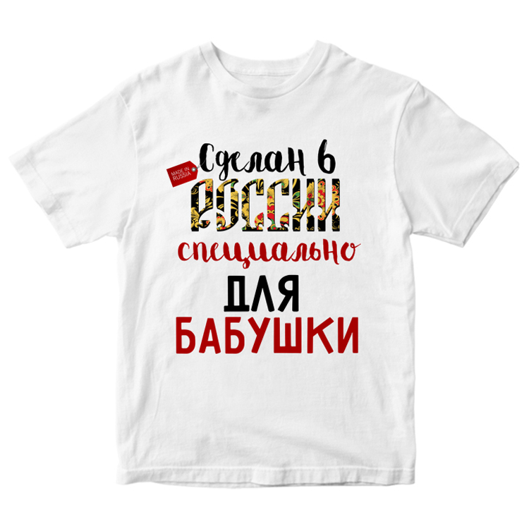 """Футболка """"Сделан в России специально для бабушки"""""""