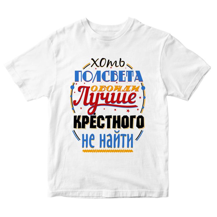 """Футболка """"Лучше крестного не найти"""""""