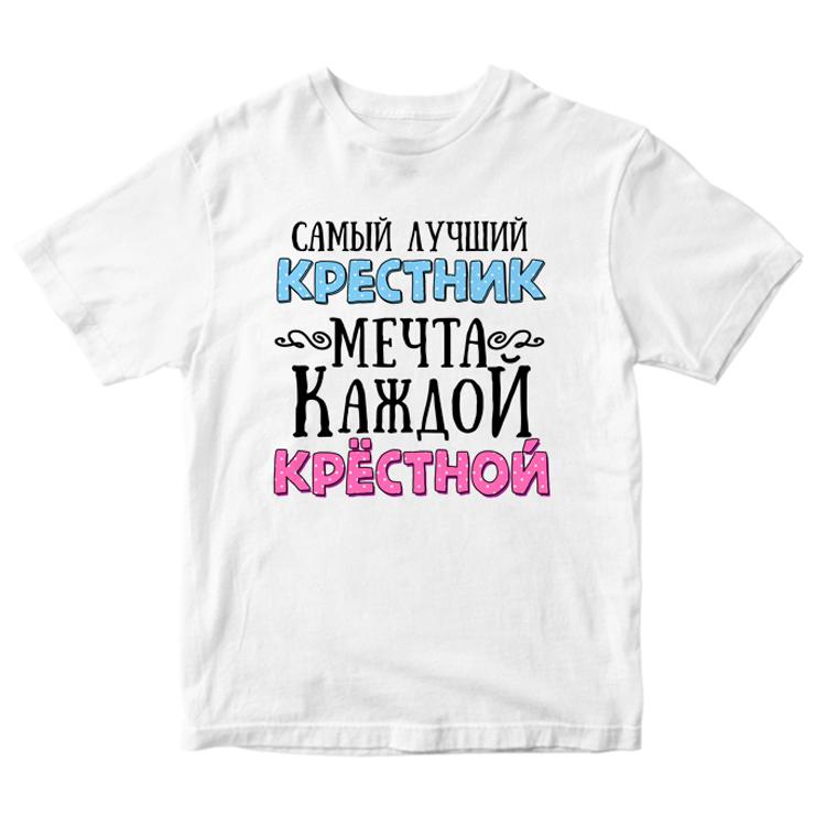 """Футболка """"Крестник мечта крестной"""""""