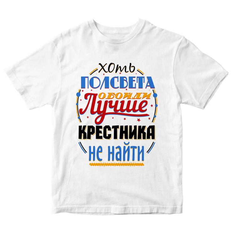 "Футболка ""Лучше крестника не найти"""