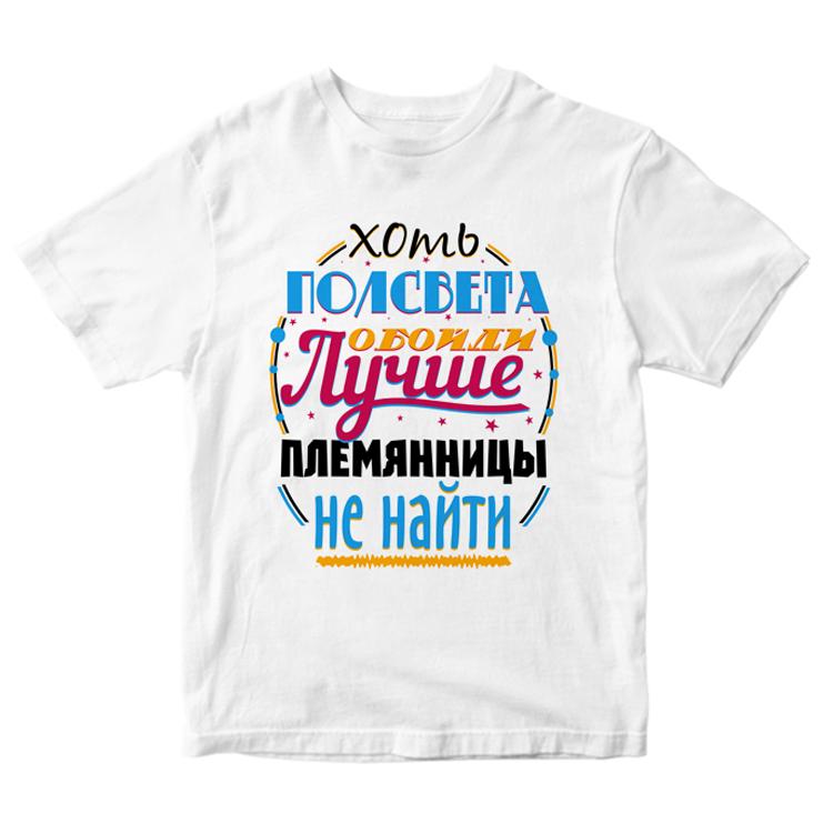 """Футболка """"Лучше племянницы не найти"""""""