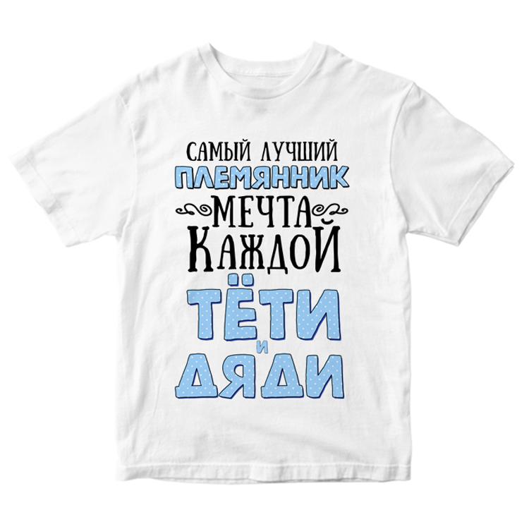 """Футболка """"Самый лучший племянник"""""""
