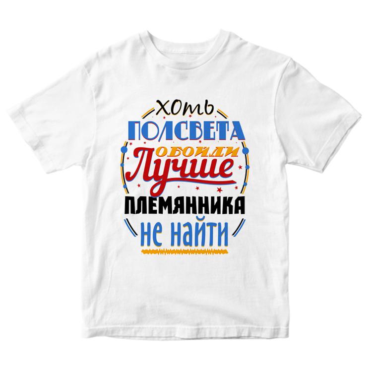 """Футболка """"Лучше племянника не найти"""""""