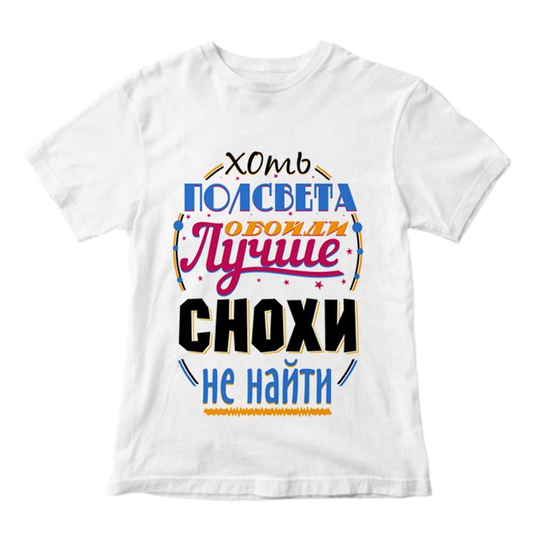 "Футболка ""Лучше снохи не найти"""