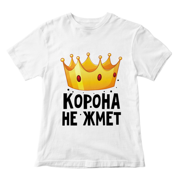 """Футболка """"Корона не жмет"""""""