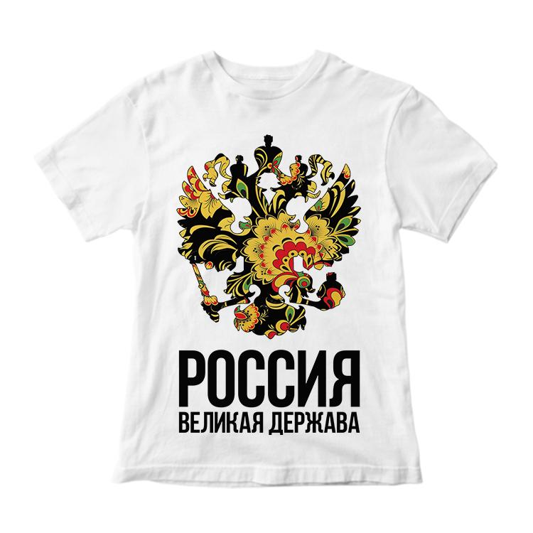 """Футболка """"Россия великая держава"""""""