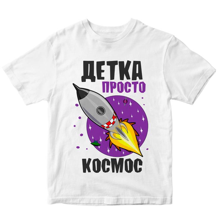 """Футболка """"Детка просто космос"""""""