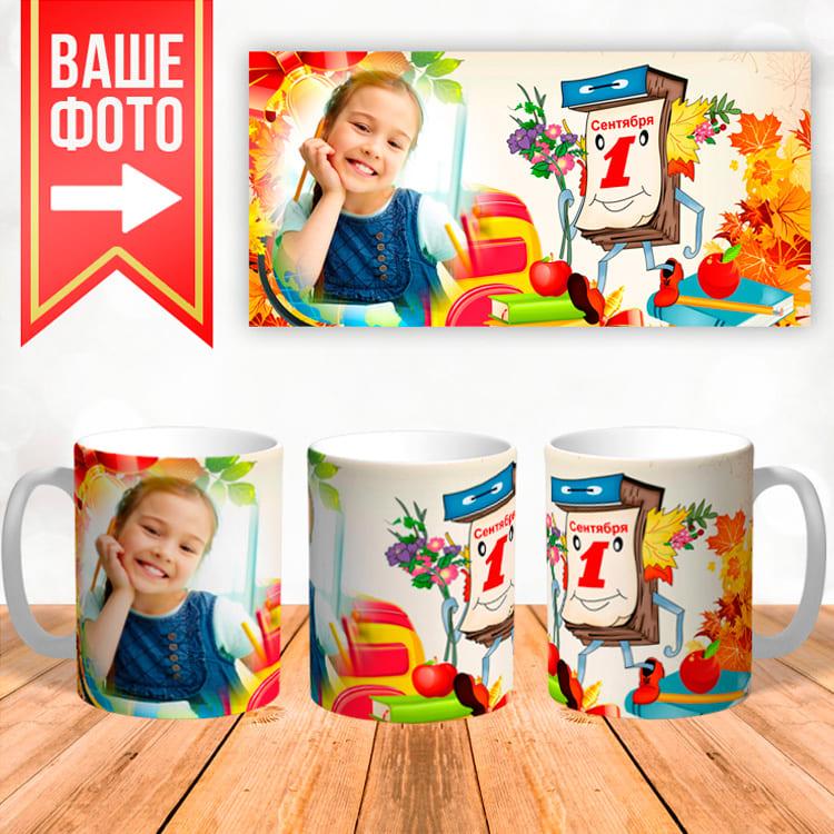 """Кружка с фото """"1 сентября"""""""